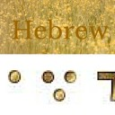 Hebrew Vowels Complete Chart