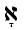 Kametz Hebrew Vowel