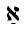 Patah Hebrew Vowel
