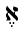 Segol Hebrew Vowel