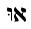 Shureq Hebrew Vowel