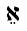 Tsere Hebrew Vowel